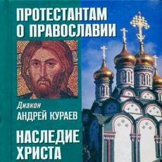 Слушать аудиокнигу Кураев Андрей, диакон - Протестантам о Православии. Наследие Христа