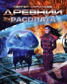 Слушать аудиокнигу Тармашев Сергей - Древний-5 Расплата