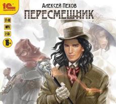 Слушать аудиокнигу Пехов Алексей - Пересмешник