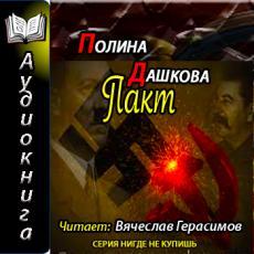 Слушать аудиокнигу Дашкова Полина - Пакт