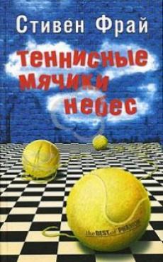 Слушать аудиокнигу Фрай Стивен - Теннисные мячики небес