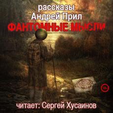 Слушать аудиокнигу Прил Андрей - ФАНТОМНЫЕ МЫСЛИ (сборник рассказов)