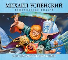 Слушать аудиокнигу Успенский Михаил - Приключения Жихаря 3, Кого за смертью посылать
