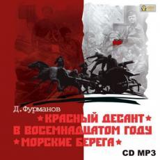 Слушать аудиокнигу Фурманов Дмитрий - Красный десант. В восемнадцатом году. Морские берега
