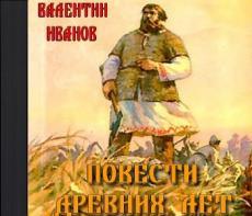Слушать аудиокнигу Иванов Валентин - Повести древних лет