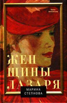 Слушать аудиокнигу Степнова Марина - Женщины Лазаря