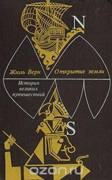 Слушать аудиокнигу Верн Жюль - «История великих путешествий. Книга 1. Открытие Земли»