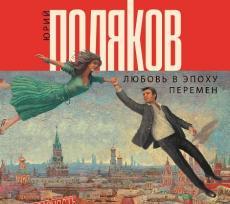 Слушать аудиокнигу Поляков Юрий - Любовь в эпоху перемен