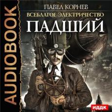 Слушать аудиокнигу Корнев Павел - Всеблагое электричество 03, Падший