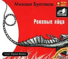 Слушать аудиокнигу Михаил Булгаков - Михаил Булгаков - Роковые яйца