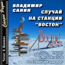 Слушать аудиокнигу Санин Владимир - Случай на станции