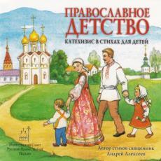 Слушать аудиокнигу Алексеев Андрей - Православное детство. Катехизис в стихах для детей