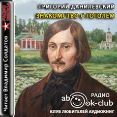 Слушать аудиокнигу Данилевский Григорий - Знакомство с Гоголем