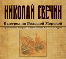 Слушать аудиокнигу Свечин Николай - Сыщик Его Величества 04, Выстрел на Большой Морской