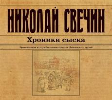 Слушать аудиокнигу Свечин Николай - Хроники сыска