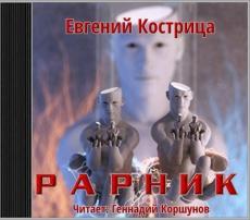 Слушать аудиокнигу Кострица Евгений - Рарник