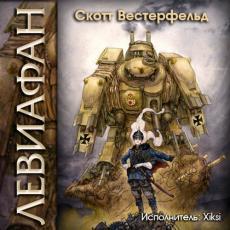 Слушать аудиокнигу Вестерфельд Скотт - Левиафан