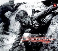 Слушать аудиокнигу Астафьев Виктор - Пролетный гусь