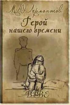 Слушать аудиокнигу М. Ю. Лермонтов - Герой нашего времени