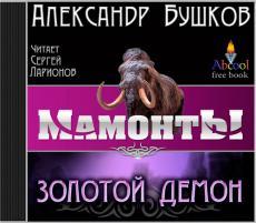 Слушать аудиокнигу Бушков Александр - Золотой Демон