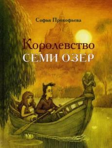 Слушать аудиокнигу Прокофьева Софья - Королевство семи озер (Детское Радио)