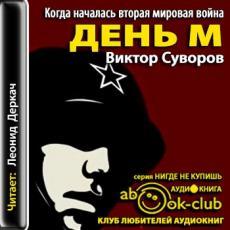 Слушать аудиокнигу Суворов Виктор - Ледокол 02, День М