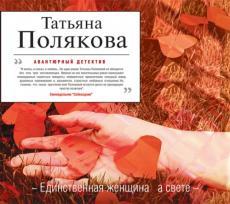 Слушать аудиокнигу Полякова Татьяна - Единственная женщина на свете