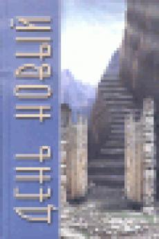 Слушать аудиокнигу Платонова Татьяна Юрьевна - цикл книг о Служителях Света ,книга-2,