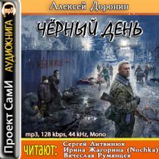 Слушать аудиокнигу Доронин Алексей - Черный день
