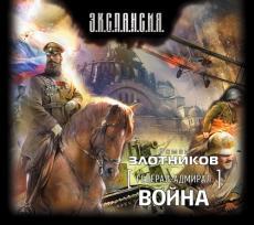 Слушать аудиокнигу Злотников Роман - Генерал-Адмирал. Война