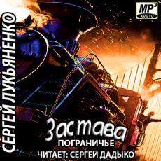 Аудиокнига Лукьяненко Сергей - Пограничье 1: Застава