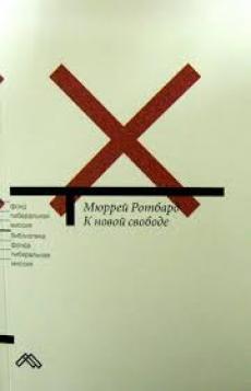 Слушать аудиокнигу Ротбард Мюррей - К новой свободе. Либертарианский манифест