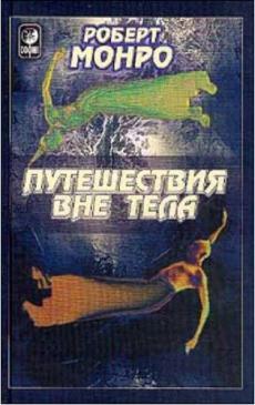 Аудиокнига Монро Роберт Аллен - Путешествия вне тела