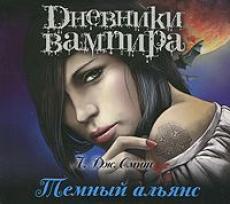 Слушать аудиокнигу Смит Лиза Джейн - Дневники вампира. Темный альянс (Книга 4)