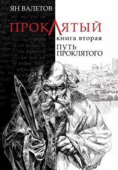 Слушать аудиокнигу Валетов Ян - Путь Проклятого