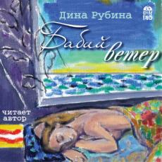 Слушать аудиокнигу Рубина Дина - Бабий ветер