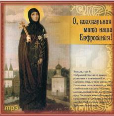 Слушать аудиокнигу Михаленко Евгений - О, всехвальная мати наша Евфросиния!