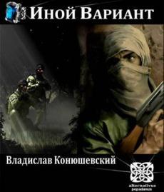 Слушать аудиокнигу Конюшевский Владислав - Иной вариант