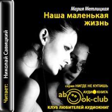 Слушать аудиокнигу Метлицкая Мария - Наша маленькая жизнь