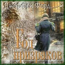 Аудиокнига Форд Джеффри – Год призраков