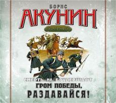 Слушать аудиокнигу Акунин Борис - Смерть на брудершафт. Фильма шестая. Гром победы, раздавайся!
