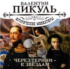 Слушать аудиокнигу Пикуль Валентин - Исторические миниатюры. Через тернии – к звездам