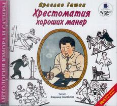 Слушать аудиокнигу Гашек Ярослав - Хрестоматия хороших манер