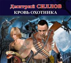 Слушать аудиокнигу Силлов Дмитрий - Кровь охотника