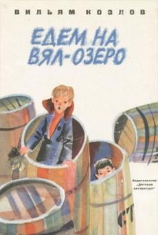 Слушать аудиокнигу Козлов Вильям - Едем на Вял-озеро
