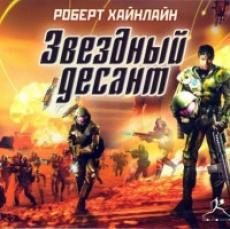 Аудиокнига Хайнлайн Роберт - Звездный десант