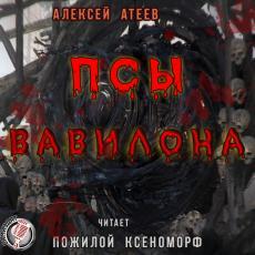 Слушать аудиокнигу Атеев Алексей - ПСЫ ВАВИЛОНА (Индустриальный кошмар; Русский Дракула)