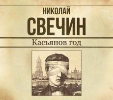 Слушать аудиокнигу Свечин Николай - Касьянов год