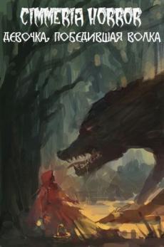 Слушать аудиокнигу Сибиряков Антон - Девочка победившая волка