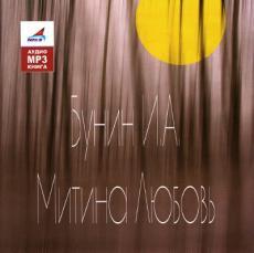 Слушать аудиокнигу Бунин Иван - Митина любовь